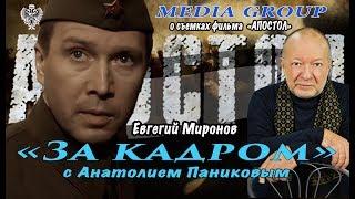 """""""Апостол"""".  Евгений Миронов. О съемках фильма """"Апостол""""."""