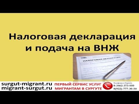 Налоговая декларация и подача на ВНЖ