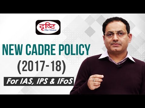 New Cadre Policy (2017-18) for IAS, IPS & IFoS