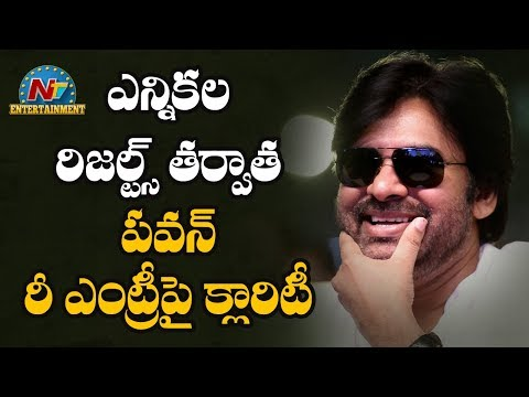 Will Pawan Kalyan Back To Movies After Election Results ? | NTV Entertainment
