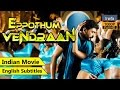 EPPOTHUM VENDRAN Full movie | INDIAN MOVIES WITH ENGLSIH SUBTITLES | Sanjay, Sunu Lakshmi