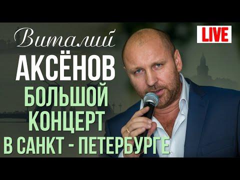 Виталий Аксенов - Большой концерт в Санкт-Петербурге (Первое отделение, 12 декабря 2017)