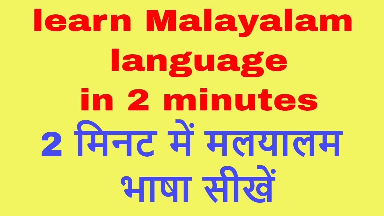 Summary -> Learning Malayalam Language Maharashtra Web