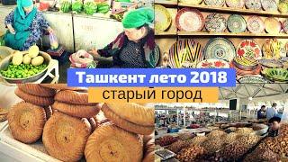 Узбекистан/Ташкент 2018/ Старыӣ город