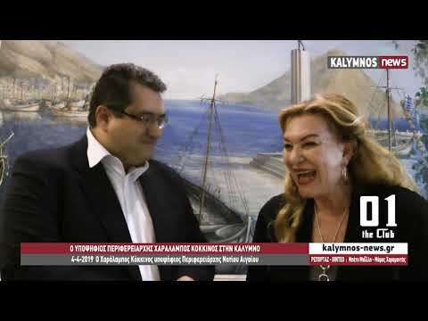 4-4-2019 Ο Χαράλαμπος Κόκκινος υποψήφιος Περιφερειάρχης Νοτίου Αιγαίου