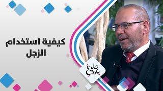 محمد جرادات وجمال الدلة - كيفية استخدام الزجل