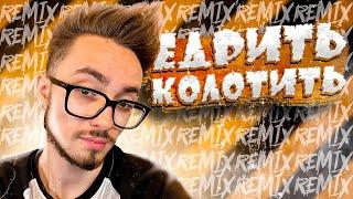Эдисон - Едрить Колотить 🌶️ (feat. Чпуньк, Херейд, Катя, EdisonPts) [prod. Капуста]