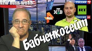 Бабченкогейт как лакмус | Новости 7:40, 31.05.2018