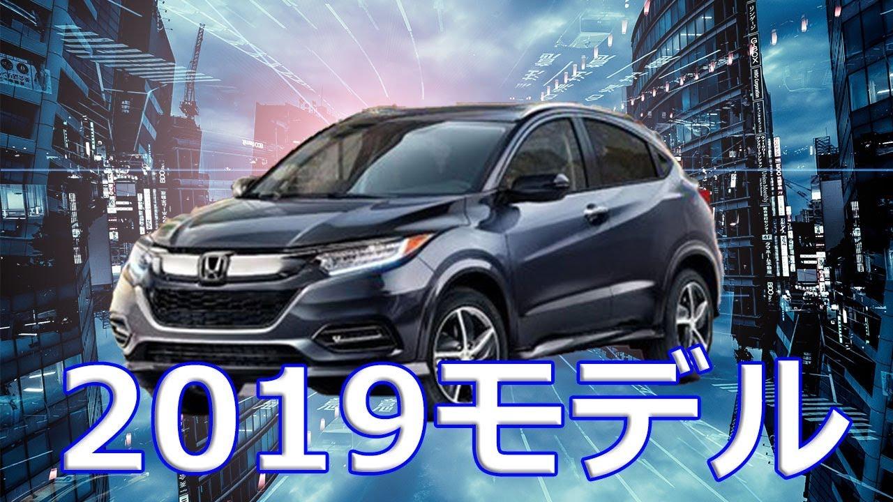 【ホンダ】2019年モデル「HR,V(ヴェゼル)」最新の車載コネクティビティを導入