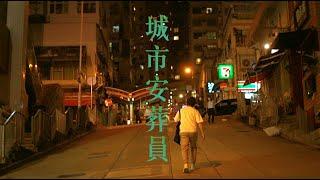 Publication Date: 2021-07-11   Video Title: 《城市安葬員》晴天林 元朗信義中學指歌曲含政治意味 原曲:銀