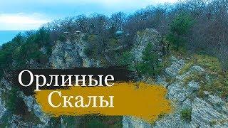 Сочи, Орлиные скалы/Sochi, Eagle Rocks | Глобус
