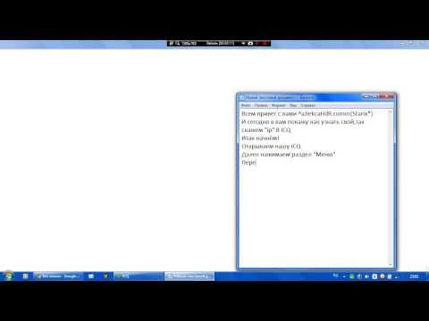 видео: Как узнать свой ip в icq