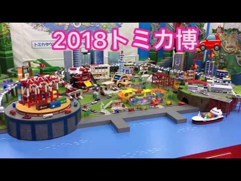 2018トミカ博in名古屋へ行ってきました イベントモデルトミカ☆
