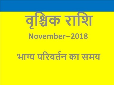 #VRISCHICK----SCORPIO(वृश्चिक राशि)------Predictions For  NOVEMBER-----2018-------------RashiPhal-