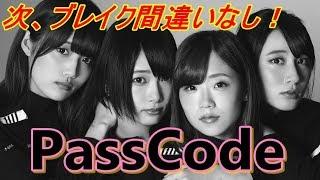 チャンネル登録よろしくお願いします♪ http://u0u1.net/GzrX PassCode(...
