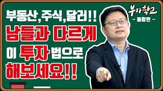 [부자학교][복습하기] 홍춘욱 편 - 부동산, 주식 투…
