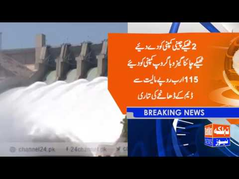 DASU HYDROPOWER PROJECT: WAPDA SIGNS 2 CONTRACTS OF RS 180 BILLION