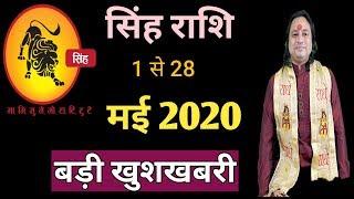 Singh Rashi May 2020 ll सिंह मई राशिफल 2020