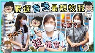 Publication Date: 2021-06-29   Video Title: 尋找香港最美校服!JK服亂入?旗袍女學生:學校規定扎孖辮!