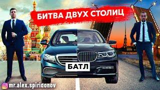 Смотреть видео Москва или Питер. Батл в Бизнес такси. Яндекс такси. Вип (ВЫПУСК №39) онлайн
