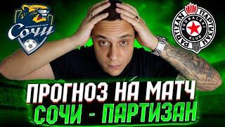 Сочи Партизан прогноз ставка аналитика и обзор на матч Сочи Партизан 5 августа 2021