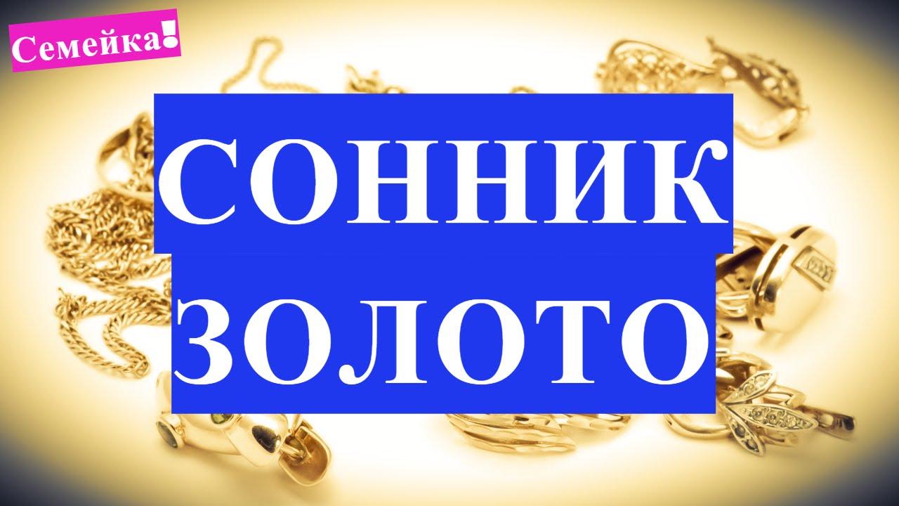 11be90bef3c6 Сонник золотые украшения: много видеть во сне к чему приснились?