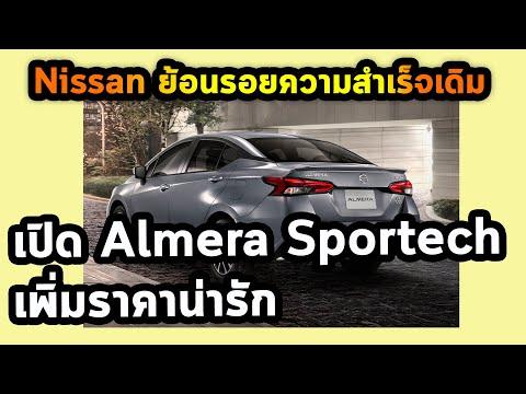 Nissan ย้อนรอยความสำเร็จเดิม เปิด Almera Sportech เพิ่มราคาน่ารัก (แล้วแต่จะมอง)