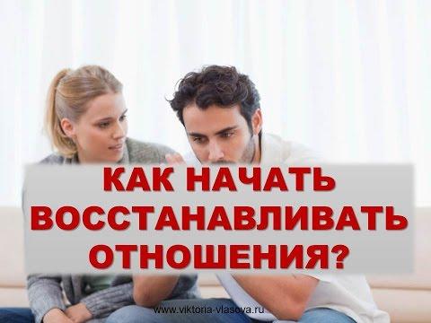 восстановить доверие мужу после флирта