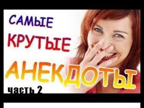 Ржачные Анекдоты 2017 .до слёз! часть2