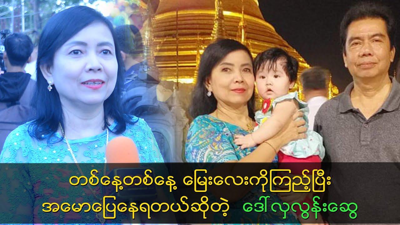 Daw Hla Lun Swe