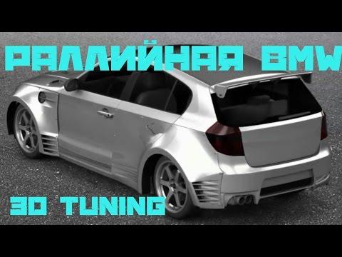 3D Tuning - Раллийная BMW