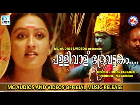 പള്ളിവാള് ഭദ്രവട്ടകം | Naadan Pattu Malayalam | SIVANANDINI | Bhadrakali Song