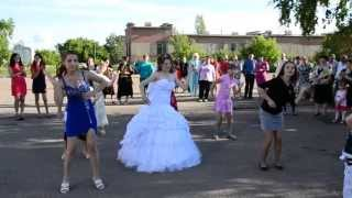 Флешмоб невеста с сестрами