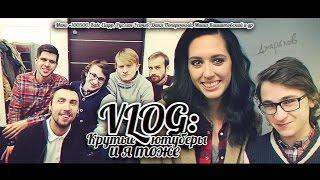 VLOG: Макс +100500, Kate Clapp, Усачев, Поперечный, Кшиштовский и Джарахов.