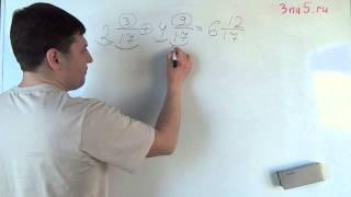 Сложение смешанных чисел. Часть первая: с одинаковыми знаменателями. Математика 5 класс.