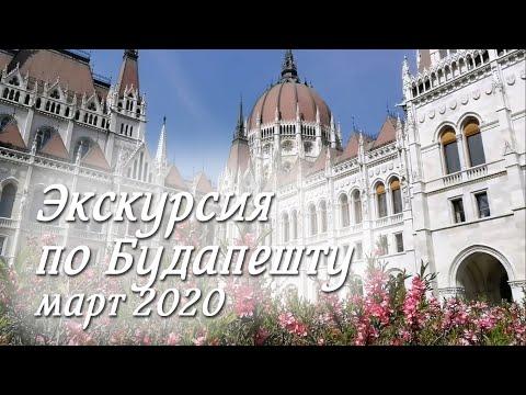 Экскурсия по Будапешту: Парламент и окресности