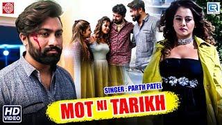 મોત ની તારીખ New Gujarati Song 2019 | Parth Patel | Mot Ni Tarikh | Full HD