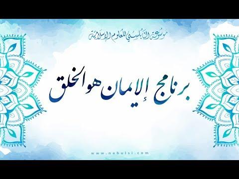 الإيمان هو الخلق الندوة 23 مقومات التكليف الفطرة الأمر بالمعروف و النهي عن المنكر موسوعة النابلسي للعلوم الإسلامية