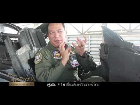 The High Profile : นาวาอากาศเอก ระวิน ถนอมสิงห์ นักบินรบอันดับ1 ของเมืองไทย ตอน 2