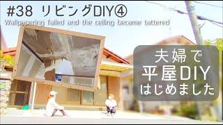 【築45年平屋DIY】#38 リビングのクロス貼り大失敗で天井がボロボロに…|デスクスペースにニッチを作る Japanese old house self renovation.