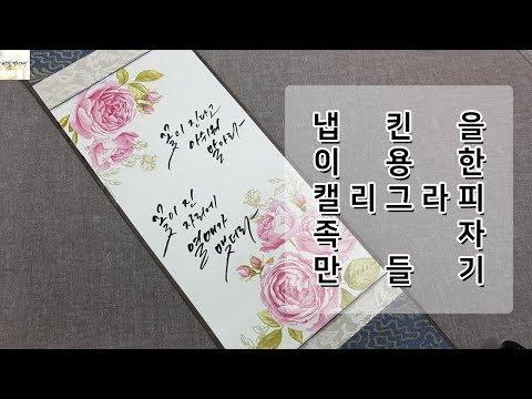 냅킨아트 캘리그라피 족자 만들기 DIY _ 나빛 캘리그라피 [nabit calligraphy]