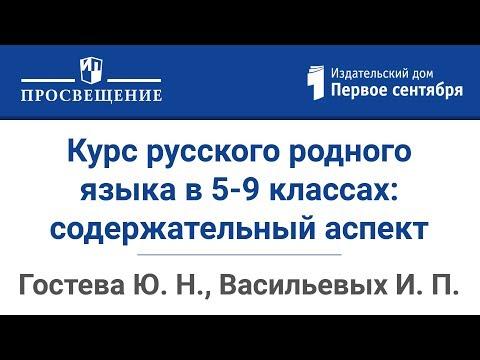 Курс русского родного языка в 5-9 классах: содержательный аспект. Вебинар издательства «Просвещение»