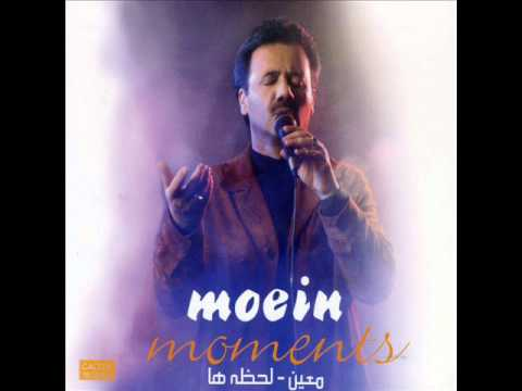 Moein - Ghasre Arezooha | معین- قصر آرزوها