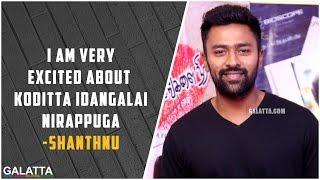 I am very excited about  Koditta Idangalai Nirappuga  - Shanthnu