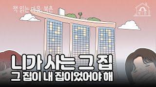 [더북촌]2021서울주택트렌드, 니가 사는 그 집