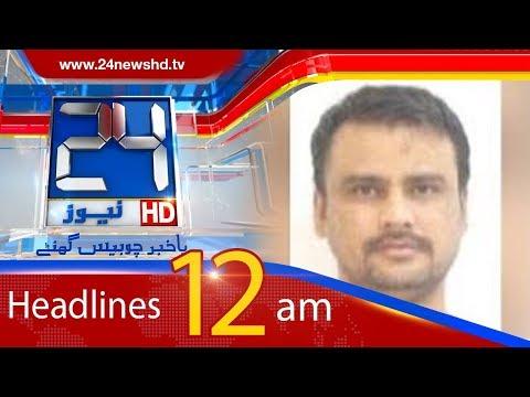 News Headlines | 12:00 AM | 31 March 2018 | 24 News HD
