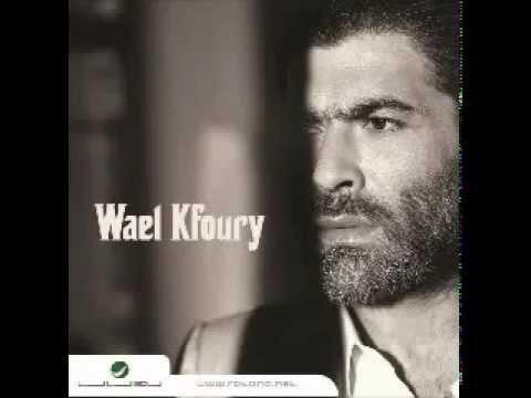 وائل كفوري - مش مسموح 2012  Wael Kfoury - Mesh Masmoh 2012 .FLV