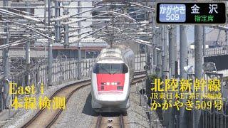 北陸新幹線E7系F16編成 かがやき509号&East i上り本線検測 190730 HD 1080p
