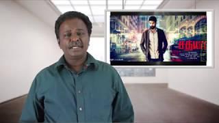 connectYoutube - Sathya Movie Review - Sibi, Ramya, Varalakshmi - Tamil Talkies