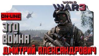 [World War 3] Это война! - 2K - Ultra Settings